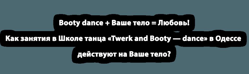 booty9 - Как тверк или бути денс влияет на тело?