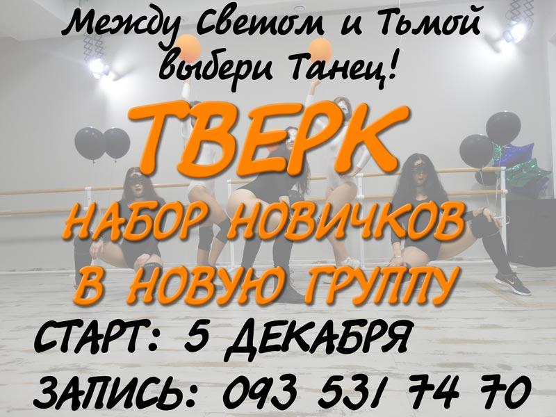 Новый набор - Новый набор на Тверк в Одессе