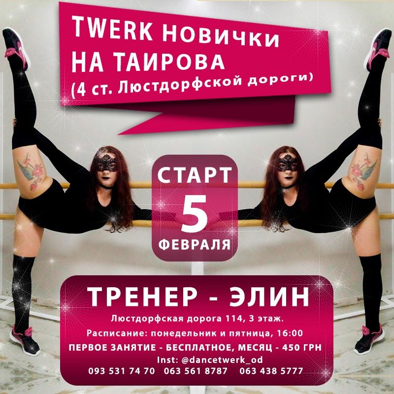 Elin звезды - Набор новичков на тверк на Таирова в Одессе!
