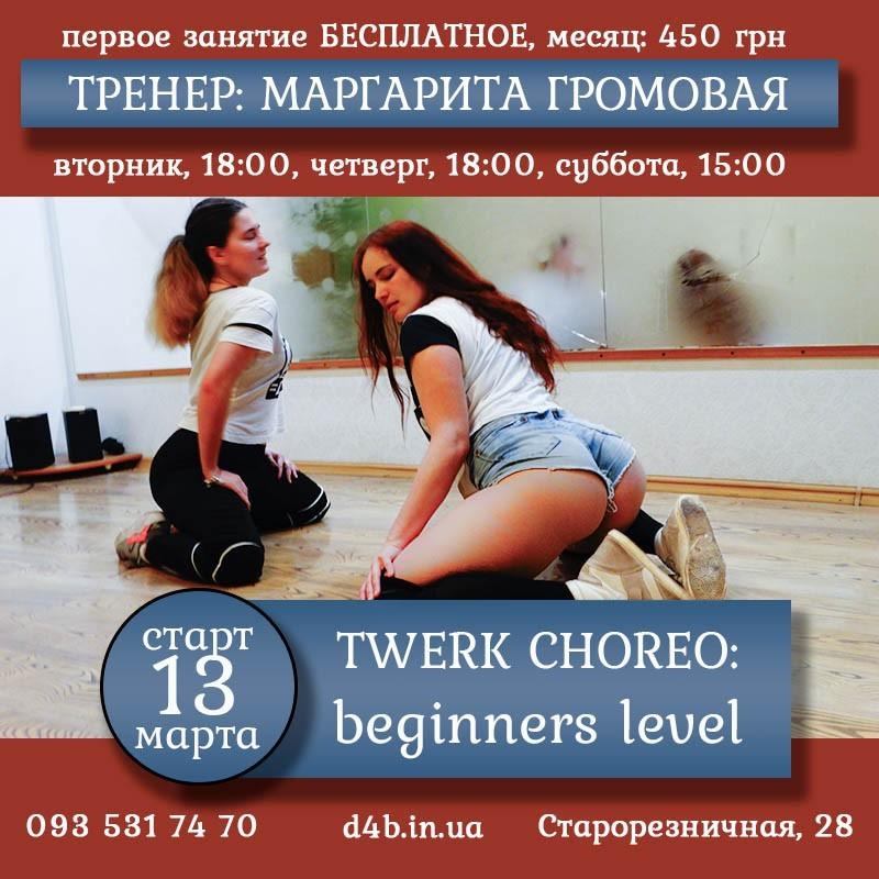 Twerk Choreo 13 mart - Новый набор новичков на тверк: первая бесплатная тренировка 13 марта в 19:00!