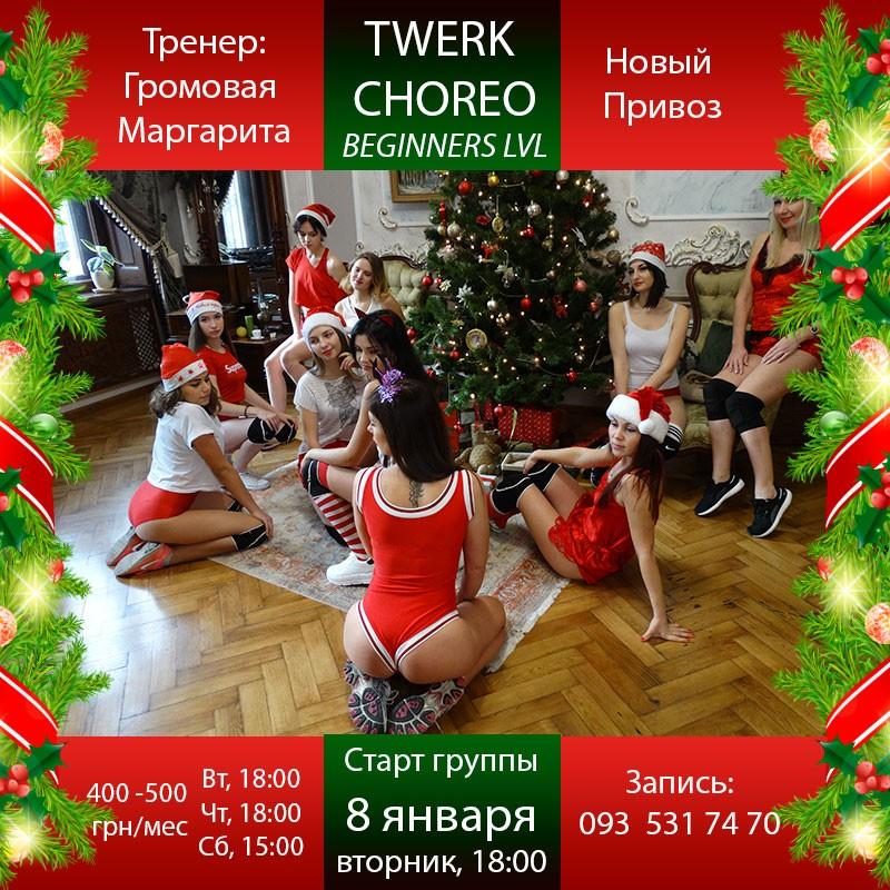 2019 01 08 kvadrat1 - Набор новичков на тверк - январь, 2018
